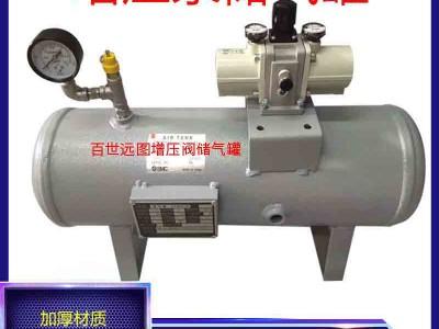 东莞百世远图厂家直营 增压阀储气罐应用范围广泛