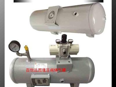 深圳百世远图节能环保 增压阀储气罐设备 厂家直销