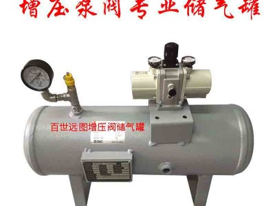 惠州百世远图增压阀储气罐 厂家直营 产品质量放心