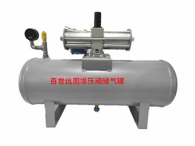 百世远图增压阀储气罐 压力容器检测专用 全国供应