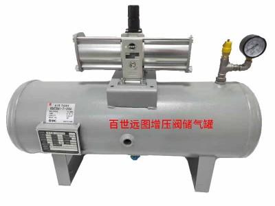 百世远图增压阀储气罐 输出流量大 环保耐用 现货直发