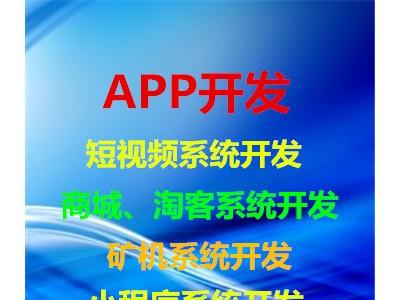 小影软件系统开发定制源码公司