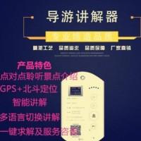 厂家直销北斗智能导游机 景区无线导游讲解器
