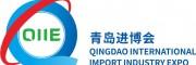 2020中国(青岛)国际进口产业博览会(QIIE青岛进博会)