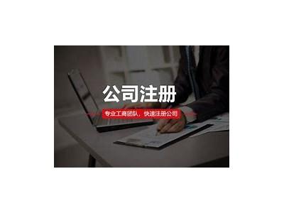【许昌注册公司流程代理记账】