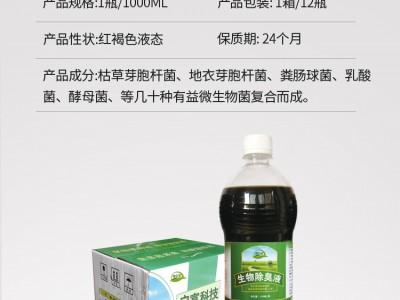 启富养牛除臭液是一种生物制剂可带牛喷洒