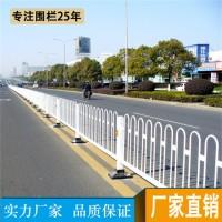 化州马路隔离护栏优惠低价 人行道镀锌京式护栏图片