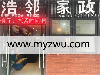 重庆浩邻家政服务-专业的家政服务服务提供商-重庆市沙坪坝区大学城浩邻家政
