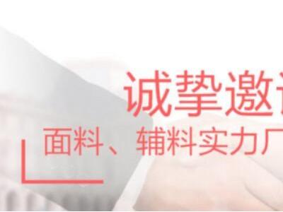 如何在锦艺搜布平台上开店?