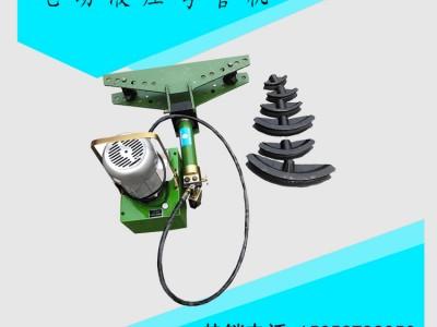电动液压弯管机 半自动液压弯管机电动弯管机模具