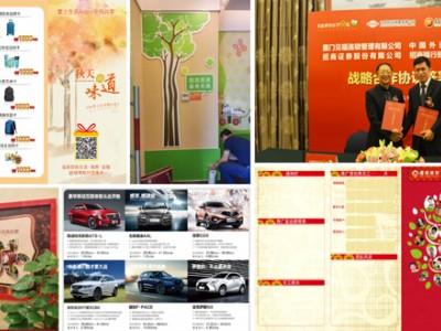 平面媒体设计-设计服务-南秋广告策划专业可靠