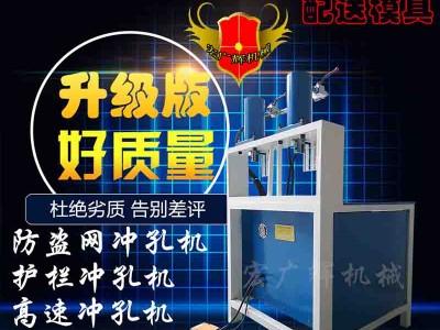 双工位管头冲孔机圆管坡口机楼梯扶手冲斜弧平弧口对接