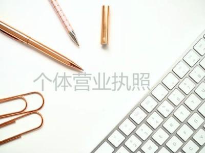 许昌工商营业执照的年检时间是多久?