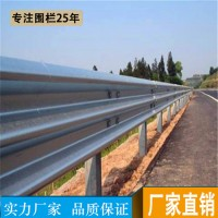 陆丰波形护栏批发 国道两侧防撞护栏供应 波纹板护栏定制