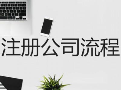 许昌电子商务公司注册需要什么条件呢?