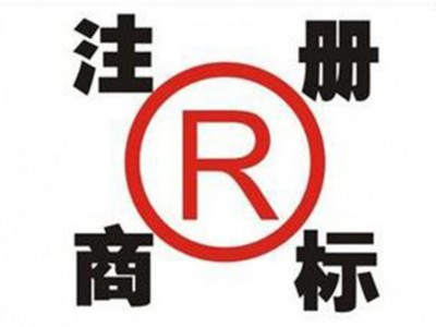 辽宁商标注册代理-具有口碑的辽宁商标代理注册服务推荐