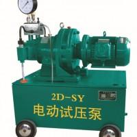 电动试压泵生产厂家 电动打压泵技术参数