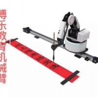 需要智能博乐教育桌面机械臂smart书法套件高校机器人课程