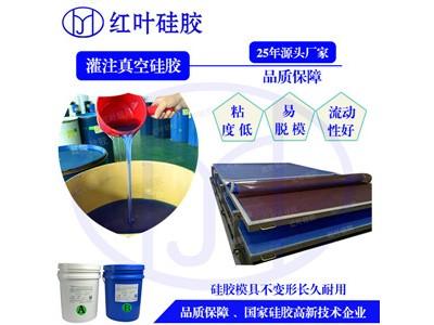 密封硅胶真空袋液体硅胶