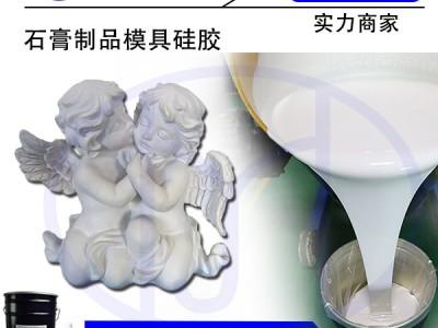 石膏线石膏工艺品模具硅胶
