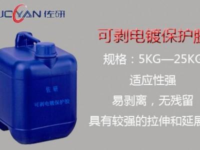 电镀保护可剥胶 电镀保护 ZUOYAN