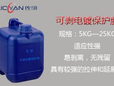 环保电镀专用可剥性保护