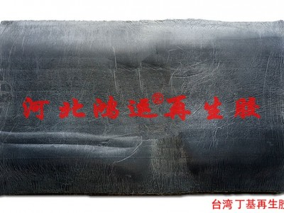 黑色丁基再生胶生产高气密性橡胶制品
