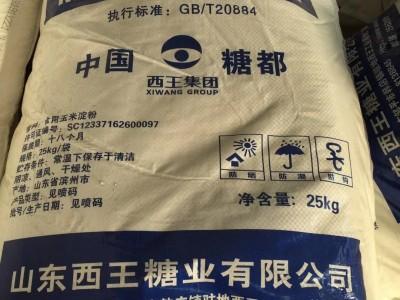 现货直销山东西王麦芽糊精 食品级 增稠剂 稳定剂