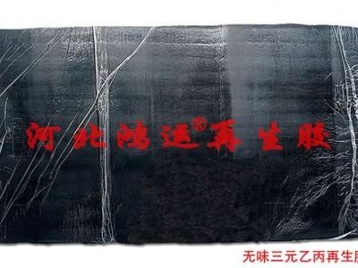 生产高密封性产品用三元乙丙再生胶