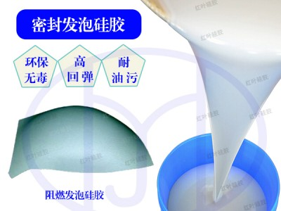 广东深圳红叶F663#发泡硅胶