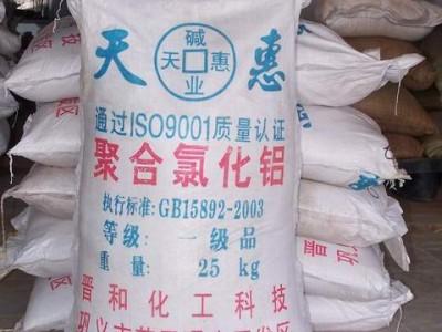 惠州惠东县聚合氯化铝野狼社区必出精品