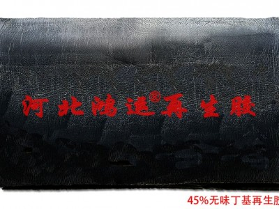 过滤丁基再生胶适用于生产高气密性橡胶制品