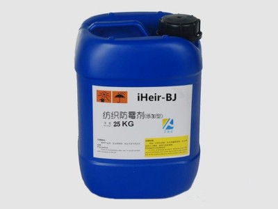 防织防霉抗菌剂  iHeir-BJ268元/kg