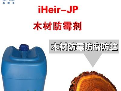 广州艾浩 竹木防霉剂   iHeir-jp 158元/gk