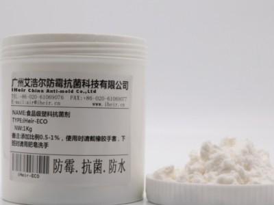 食品及塑料抗菌剂  面议