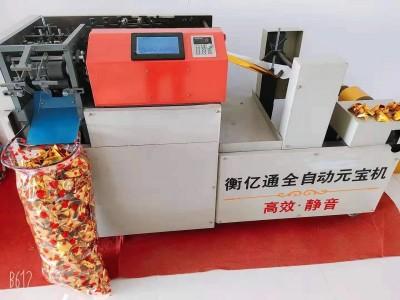 吉林省白城市全自动数控元宝机 新型元宝机 元宝折纸机报价
