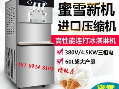 博斯通冰淇淋机 博斯通三头冰淇淋机哪卖 博斯通雪糕机野狼社区必出精品