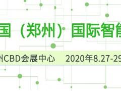 2020第五届中国(郑州)国际智能家居展览会