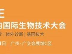 2020年9月份第5届广州国际生物技术大会暨博览会