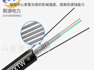 GYXTW中心束管式光纤光缆 平安工程专用室外光缆
