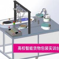需要智能博乐教育机器人智能货物包装实训台