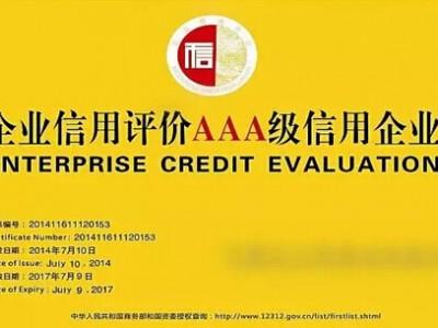 滨州申请办理信用3A需要的材料