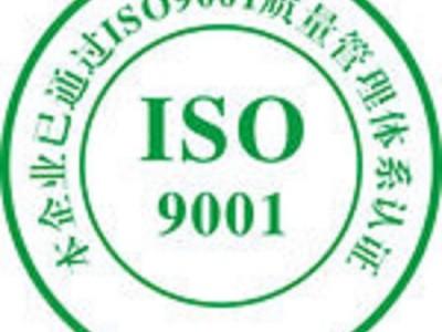 东营ISO9000认证需提交的资料