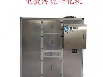 电镀污泥低温干化机设计合理操作简单