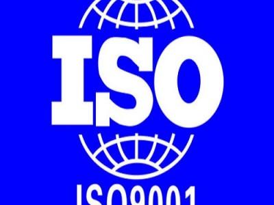 临沂做ISO9001质量管理体系认证需要准备的材料
