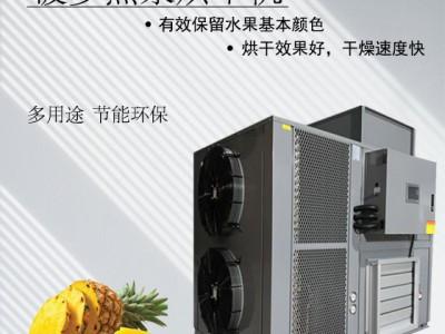 菠萝空气能烘干机器通用性干燥设备