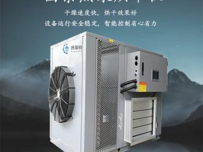 面条热泵烘干机质优价廉性价比高