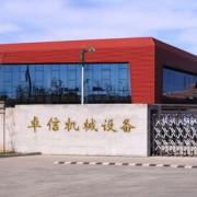 济宁市卓信矿山电器设备有限公司