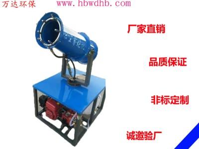 工地炮雾机防尘降湿自动喷雾机 雾炮机工地除尘环保