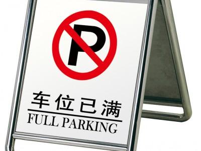 不锈钢a字型警示牌停车场三角占位牌LOGO支持订制